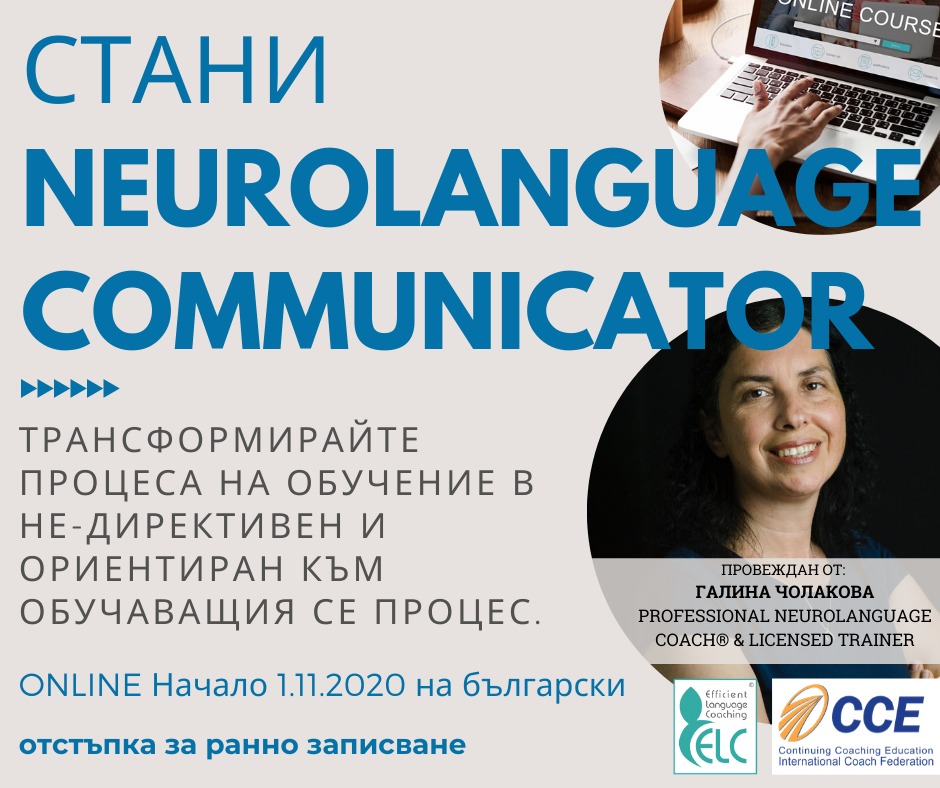 Neurolanguage Communication®, София, 1 ноември 2020 г.