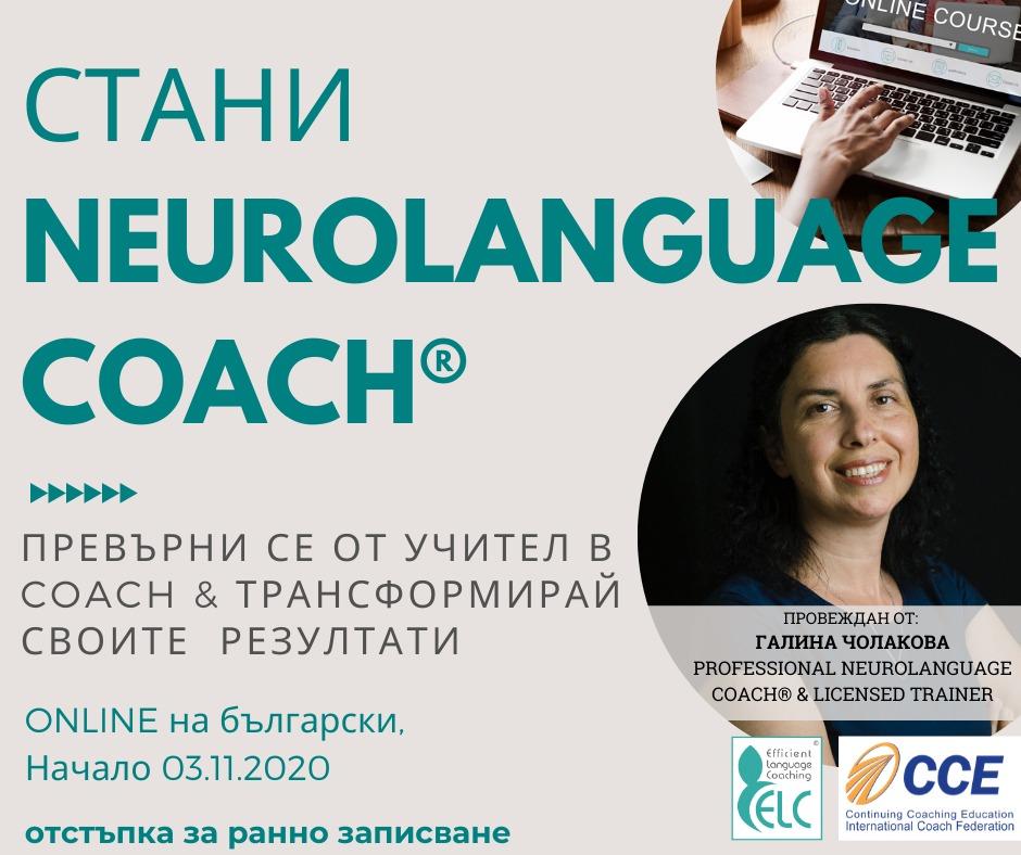Neurolanguage Coaching®, София, 3 ноември 2020 г.