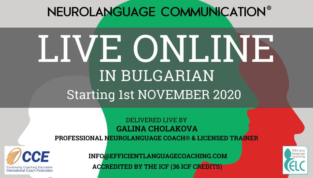 Neurolanguage Coaching®, София, 1 ноември 2020 г.