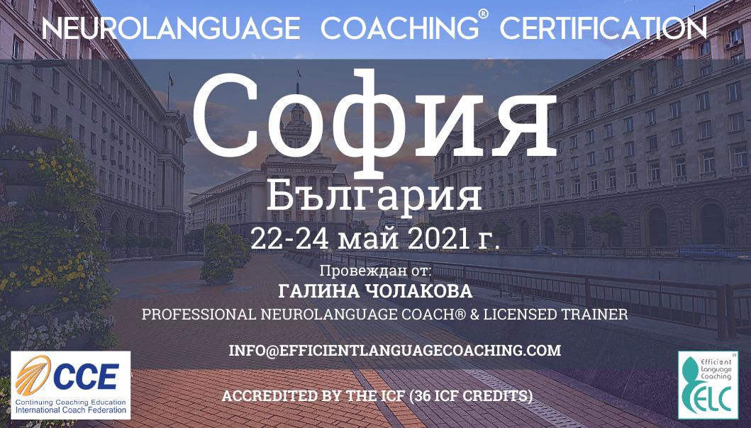 Neurolanguage Coaching®, София, 22-24 май 2021 г.