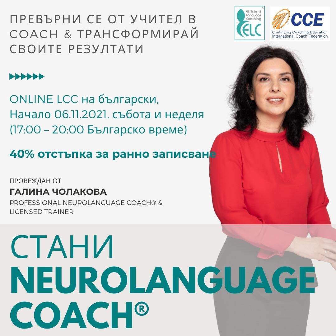 Neurolanguage Coaching®, София от 6 ноември 2021 г.