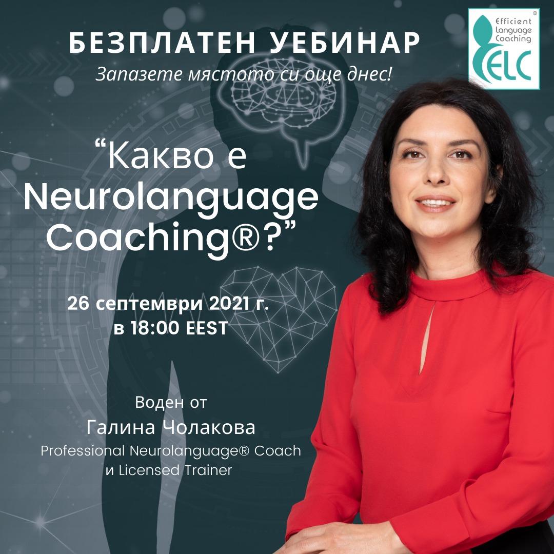 """Безплатен уебинар за учители """"Какво е Neurolanguage Coaching®?"""" на 26.09.2021"""